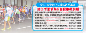 タンデム自転車NONちゃん倶楽部2017サポーター養成