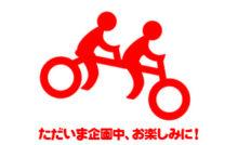 タンデム自転車NONちゃん倶楽部イベント予告しばらくお待ちください
