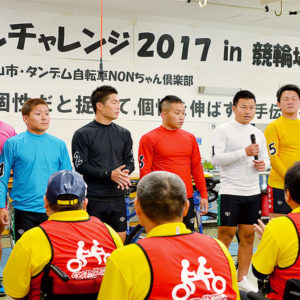 タンデム自転車NONちゃん倶楽部2017競輪場