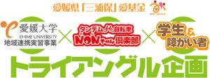 タンデム自転車NONちゃん倶楽部2016耶馬渓