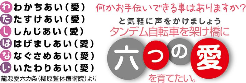 タンデム自転車NONちゃん倶楽部ご挨拶
